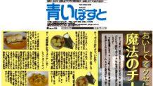 美味しいチーズが食べられる函館の人気レストラン10