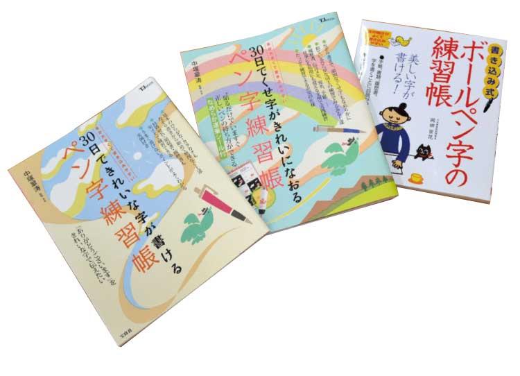 加藤栄好堂美原店オススメのペン字練習帳シリーズ