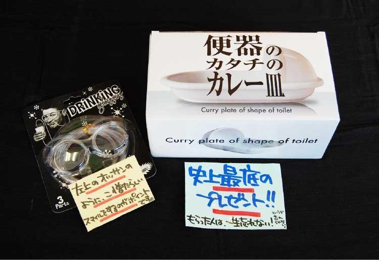 ワンダフルワールドで販売中の便器の形をしたカレー皿