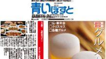 忘年会・新年会にオススメのお得宴会コース2013