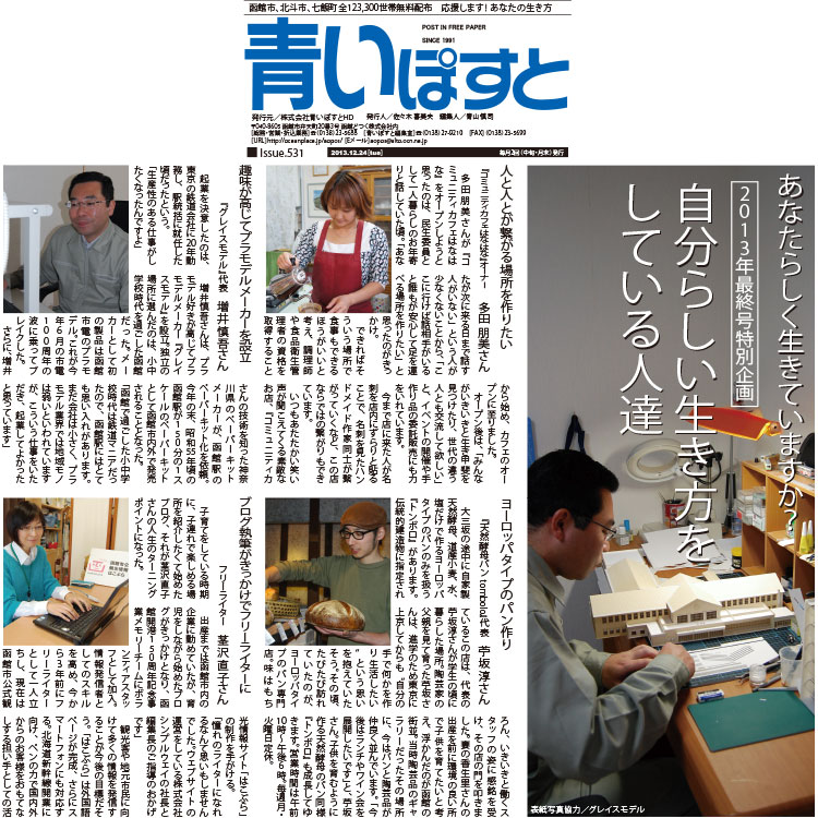 自分らしい生き方を貫いた函館で活躍している人達10人