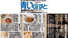 ランチタイムがお得で美味しい函館の人気店10