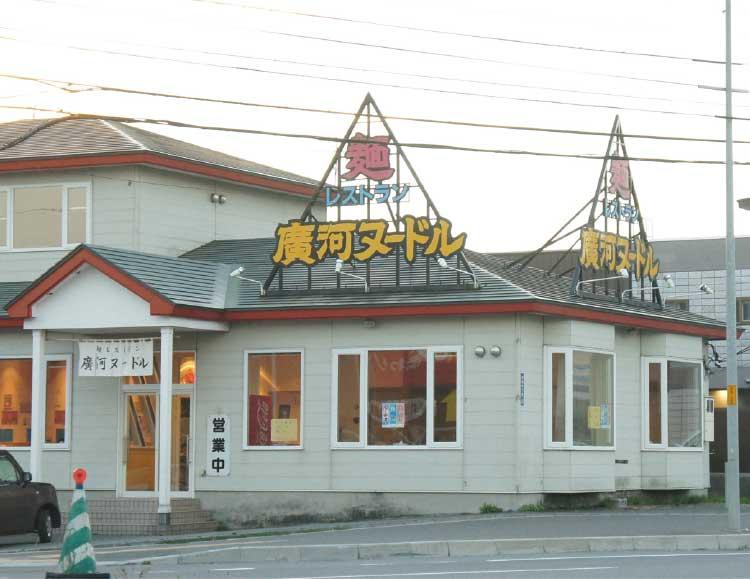 麺レストラン廣河ヌードル外観
