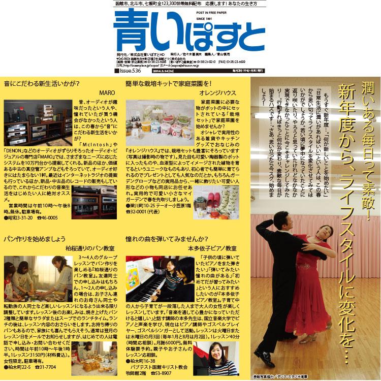 函館のインドア・アウトドアな趣味・習い事ができるスクール