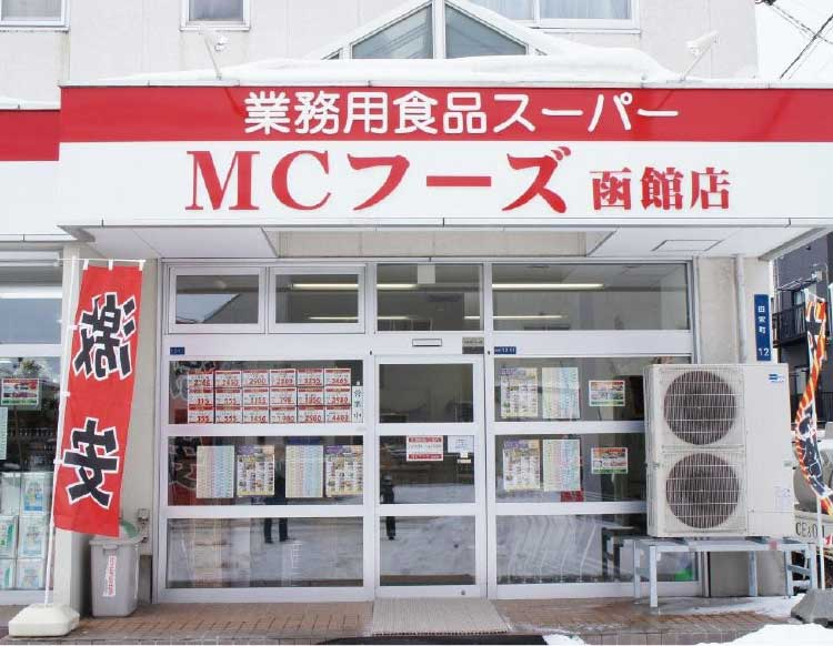MCフーズ函館店外観