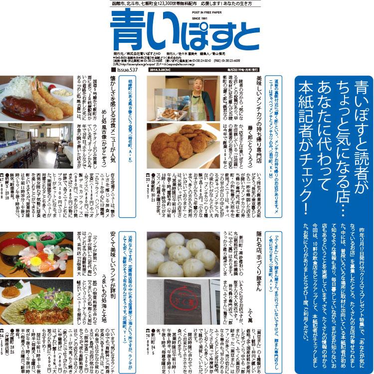 函館の新規オープン・老舗でも気になってた店10件に行ってみた