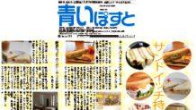 サンドイッチが美味しい函館のパン屋さん・かつ専門店は一味違う!