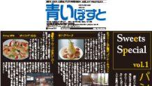 パンケーキ愛が止まらない!函館で女子人気MAXのカフェ10店