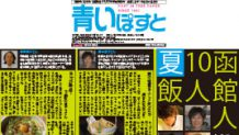 夏飯におすすめの1品!函館の夏にアノ人が食べたい料理・スイーツ10