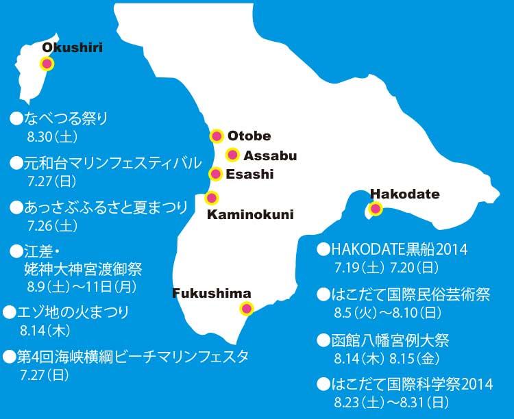 道南イベントマップ