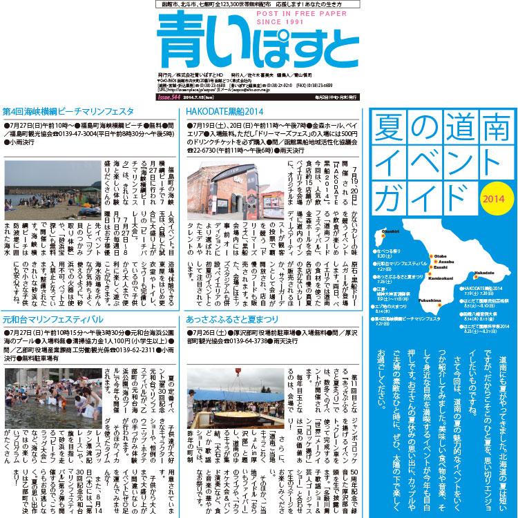 函館・道南で開催される夏のイベントマップ2014年度版!