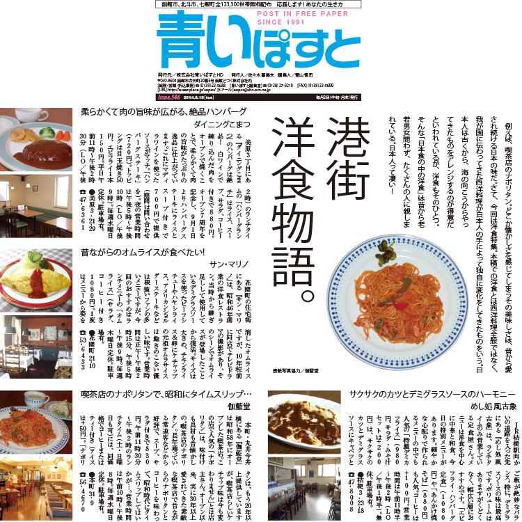 函館の洋食決定版!ランチやディナーでオススメのレストラン10