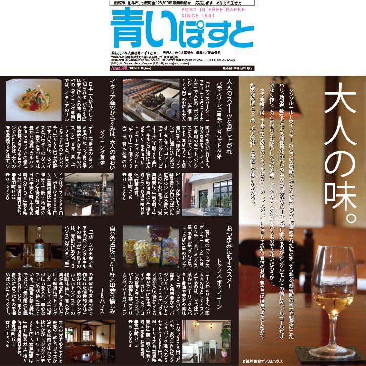 大人の味を堪能できる函館のカフェ・バー・居酒屋・ダイニング