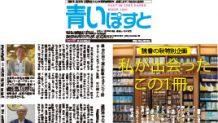 読書してますか?函館で活躍中の人に聞いてみたオススメ良書10