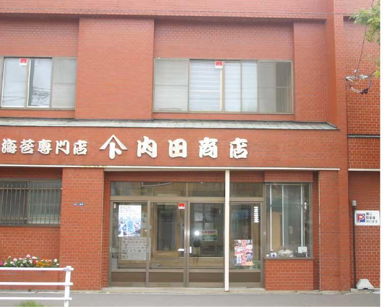 内田のり店外観