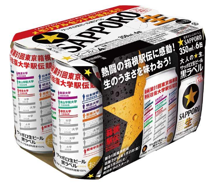 サッポロビールの黒ラベル箱根駅伝缶