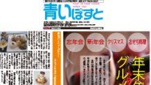 函館の忘年会・新年会にオススメのパーティープラン集めました!