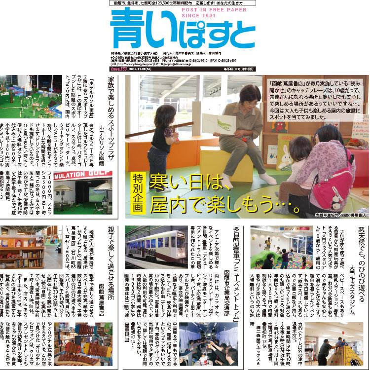 雨の日デートや子供と一緒に!函館の室内遊び場10レジャー