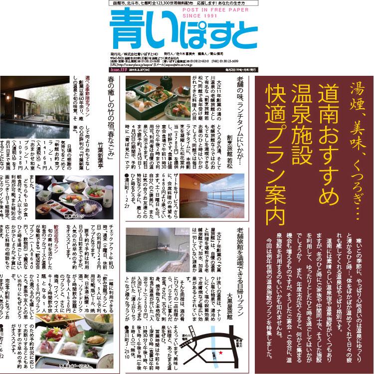 函館で温泉・食事がお得なプランのあるホテル・旅館・日帰り温泉