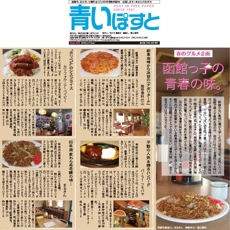 老舗なのに学生にも人気!どこか懐かしい函館の人気飲食店10