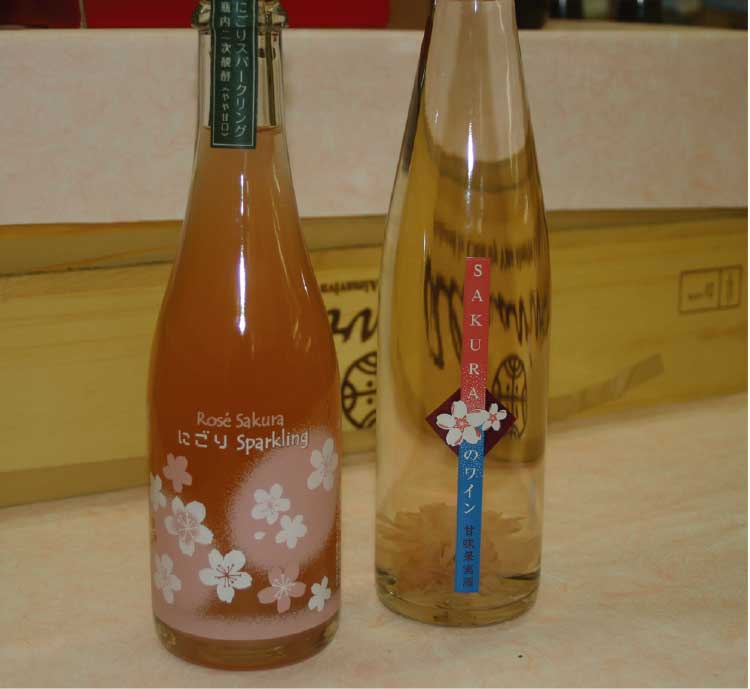 株式会社イチマスのロゼサクラにごりスパークリングと軽井沢ビール桜花爛漫