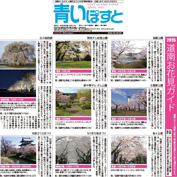【函館の桜ガイド】花見とジンギスカンはココで決まり!