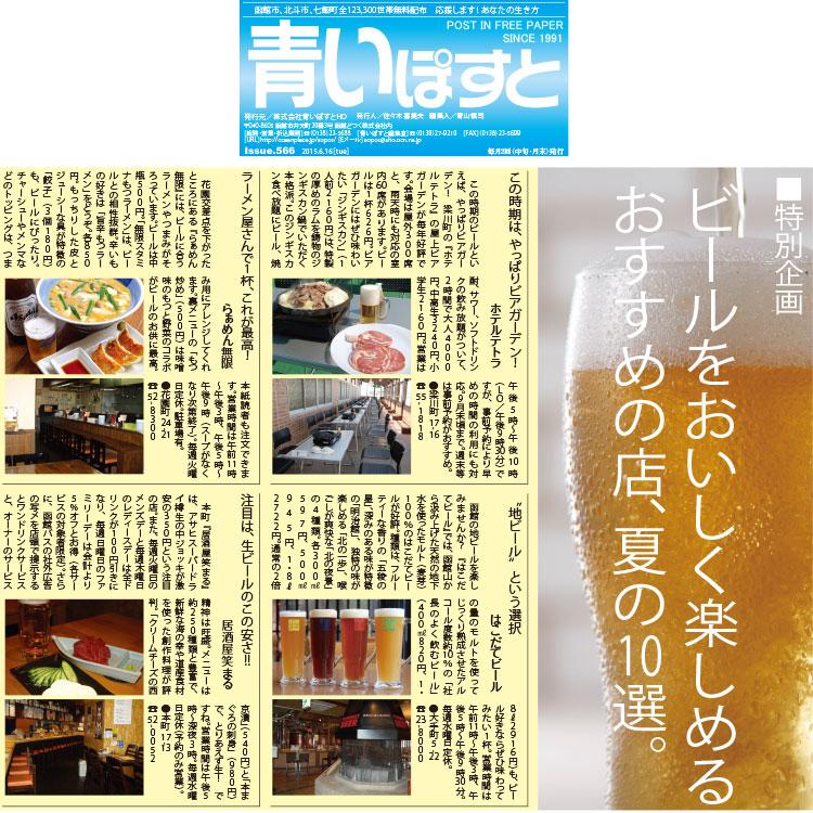 函館で夏にビールを美味しく飲めるおすすめ店10選