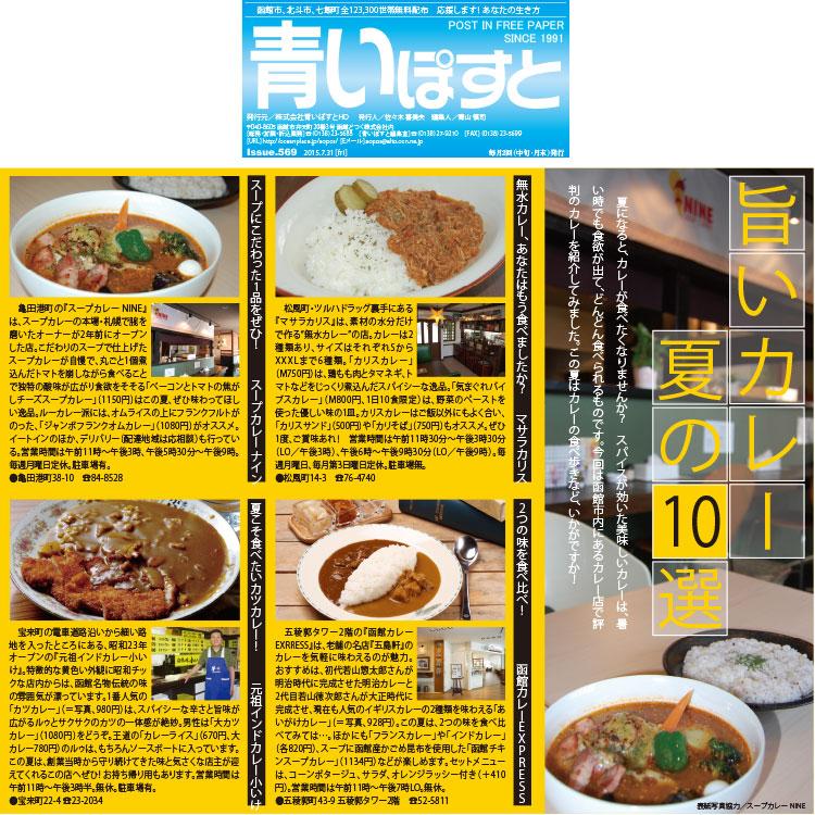 函館のカレー・スープカレーが人気のレストラン10店