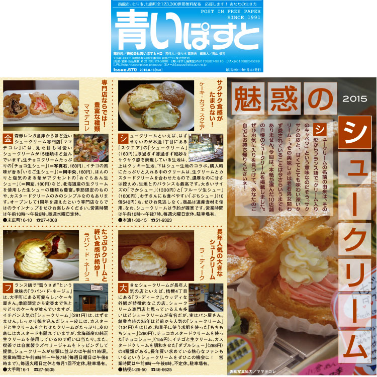 シュークリームが美味しい函館の専門店・ケーキ屋さん10店