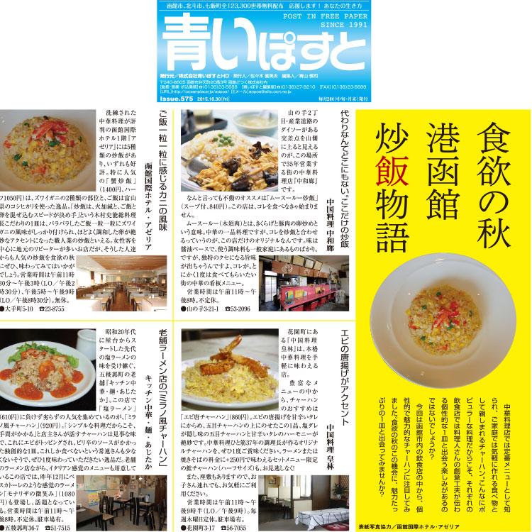 チャーハンが美味しい函館の店10!定番・変わり種炒飯まとめ