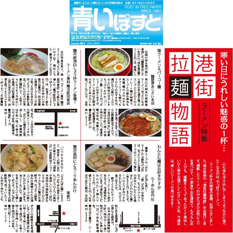 函館のラーメン人気店2016決定版!地元民オススメの厳選10店