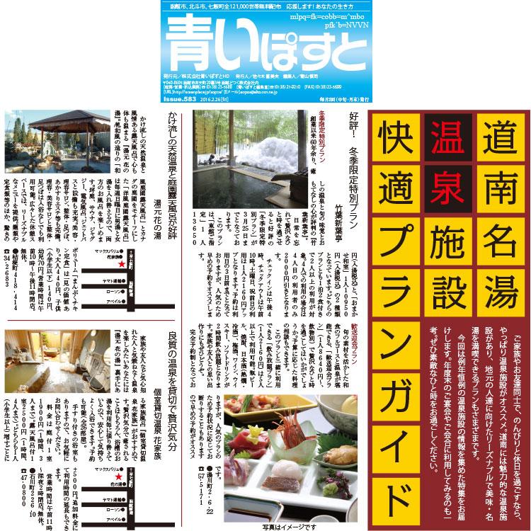 函館の名湯と料理をリーズナブルで楽しめる日帰り温泉・旅館