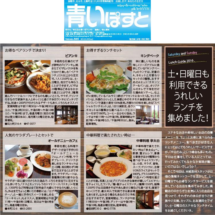 函館で土日もお得なランチOKなオススメ店10