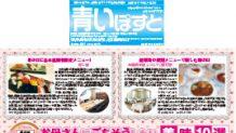 母の日にオススメのランチ・ディナーがお得な函館の人気店10