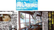 函館観光の合間におすすめのカフェ「地元民」にも人気の店10