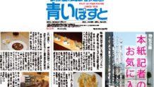 函館を知り尽くしてる記者オススメのランチ・ディナー10店