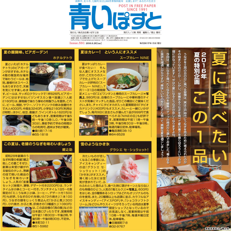 【スープカレー】函館の夏にオススメのグルメ10【スイーツ】
