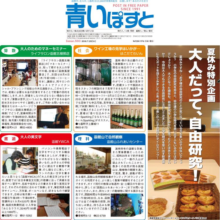 函館で大人が楽しめる習い事・スクール・教室・サービス10種