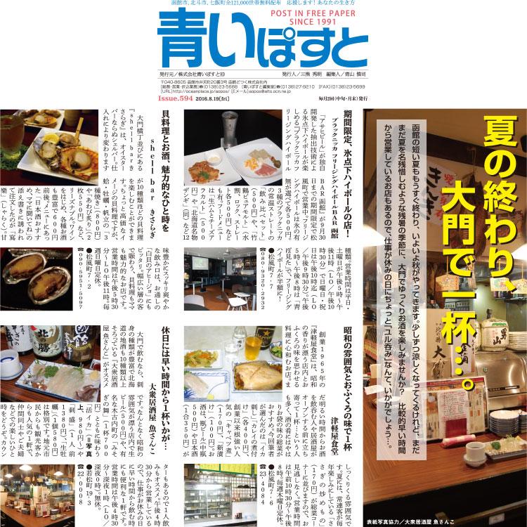 函館大門の居酒屋・バーで人気の夏にオススメ10店