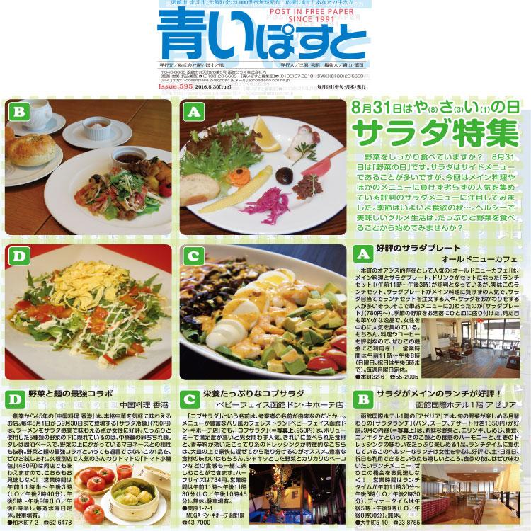 サラダ・野菜が美味しい料理が人気の函館のお店10