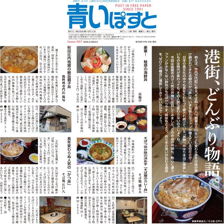 海鮮丼だけじゃない!函館の美味しい「どんぶり」名店10
