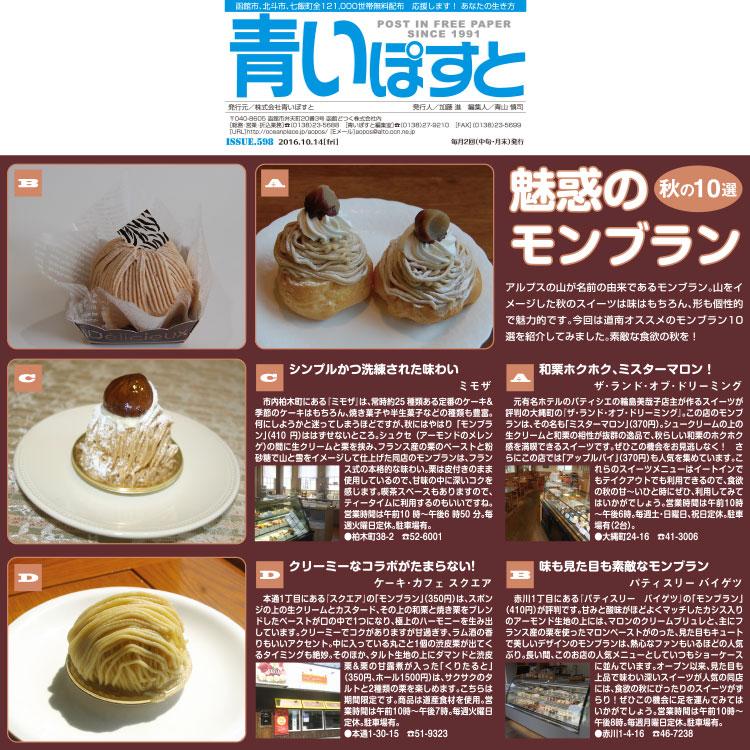 モンブランが美味しい函館のケーキ屋さん厳選10