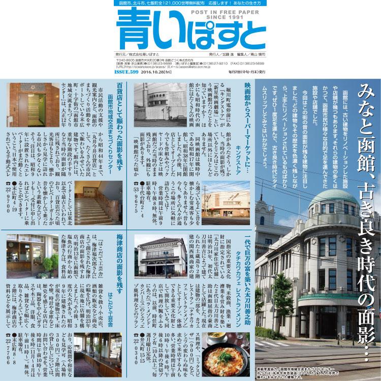 函館観光の穴場!みなと函館の趣のある古い建物10