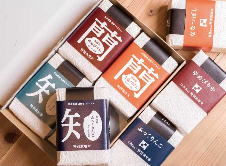 澤田米穀店の道南セレクション