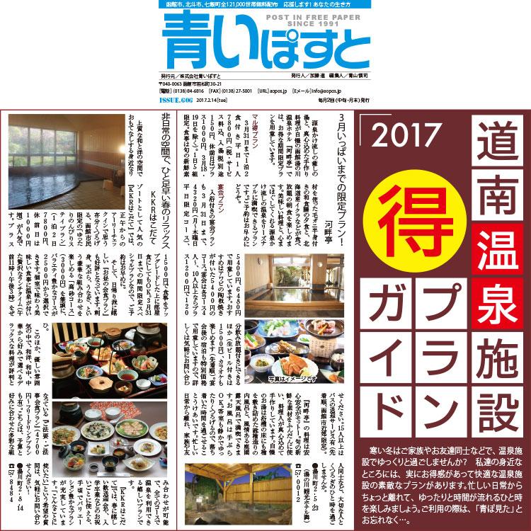青いぽすと 606号 道南温泉施設お得プランガイド2017