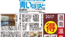 函館の温泉に行くなら宿泊・料理プランが絶対お得!