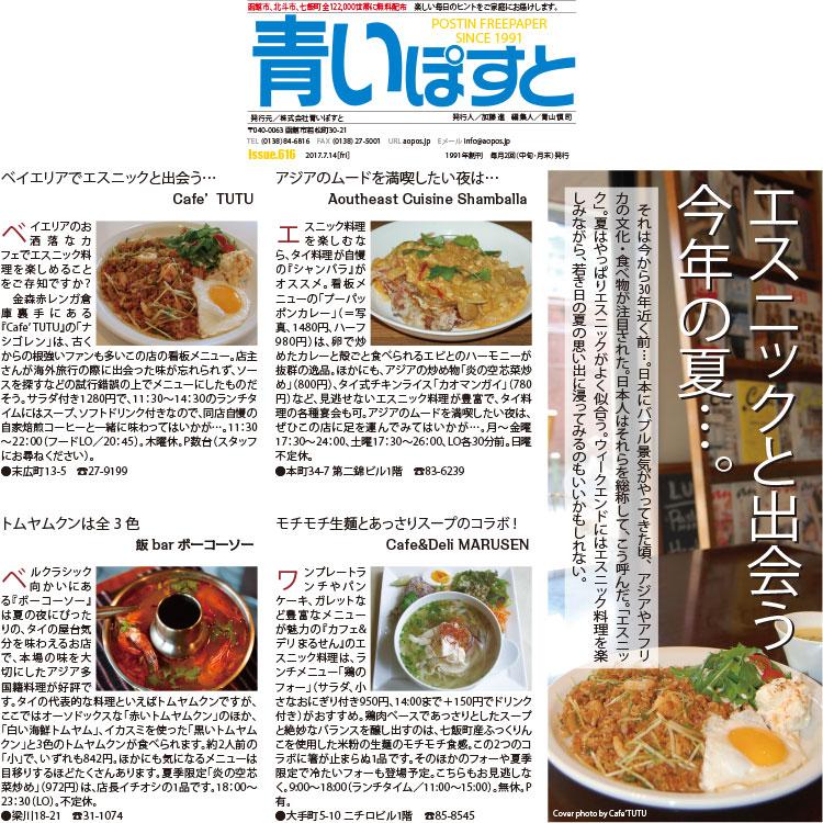 函館のエスニック料理!アジアの風を感じるカフェ・レストラン