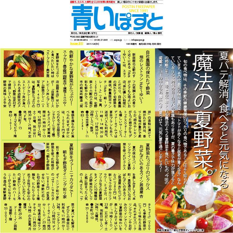 夏バテ解消にオススメの函館で夏野菜が美味しいレストラン