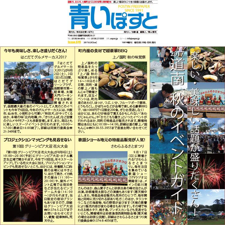 道南の秋イベントは美味しい・熱い・キャラクターショーが人気