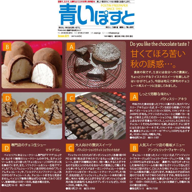 函館のチョコスイーツで可愛く美味しい人気のカフェ・専門店10